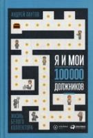 """Паутов Андрей """"Я и мои 100 000 должников. Жизнь белого коллектора"""