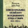 Записки начальника английского экспедиционного отряда в Сибири. 1918-1919 год