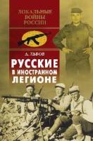 Русские в иностранном легионе