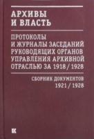 Архивы и власть. Протоколы и журналы. Том 2. 1921-28 год