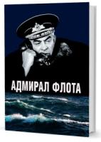 Адмирал флота. Семен Михайлович Лобов