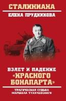 """Взлет и падение """"красного Бонапарта"""". Трагическая судьба маршала Тухачевского"""