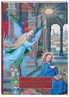 Книга покаянных псалмов кардинала Альбрехта Бранденбургского