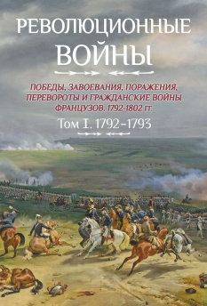Революционные войны. Том 1 1792-1793