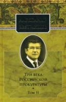 Три века Российской прокуратуры. Том 2