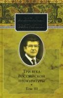 Три века Российской прокуратуры. Том 3