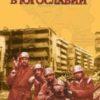 Война в Югославии