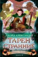 Хроники Придайна. Книга 4. Тарен-Странник