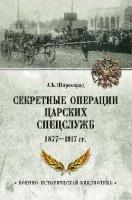 Секретные операции царских спецслужб. 1877-1917 год