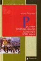Русская повседневная культура XVIII века