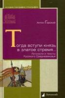 Тогда вступил князь в златое стремя... Личности и тексты Русского Средневековья