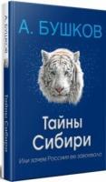 Тайны Сибири