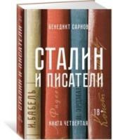 Сталин и писатели. Книга четвертая