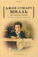 Автобиография. История моей жизни и убеждений