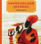 Африканский дневник. Путевые заметки