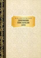 Дневник Писателя. 1873