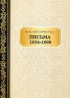 Письма. 1834-1860