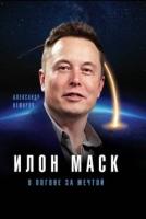 Илон Маск. В погоне за мечтой