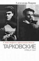 """Тарковские:отец и сын. """"С той стороны зеркального стекла... """""""