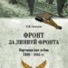 Фронт за линией фронта. Партизанская война 1939-1945 год