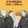 Советские военные миссии и разведка. 1941-1990 год