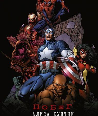 Новые Мстители. Побег