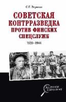 Советская контрразведка против финских спецслужб. 1939-1944