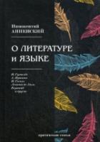 О литературе и языке