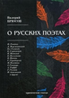 О русских поэтах