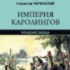 Империя Каролингов: рождение Запада