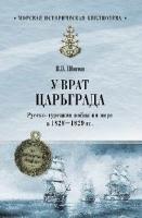 У врат Царьграда. Русско-турецкая война на море в 1828-1829 году