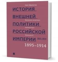 История внешней политики Российской империи. 1801-1914. Том 4