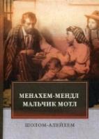 Менахем-Мендл. Мальчик Мотл