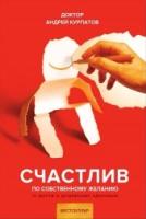 Путеводитель по школе Добра и Зла