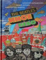 The Beatles. Иное небо. Осколки неба