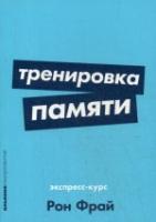 Мемуары графини Потоцкой. 1794–1820