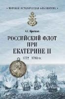 Российский флот при Екатерине II. 1772-1783 год