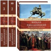 Богдан Хмельницкий Историческая трилогия (Компл. 3тт)