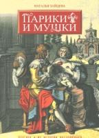 Парики и мушки. XVII век