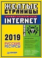 Желтые страницы Internet-2019. Русские ресурсы