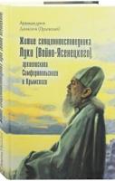 Житие священноисповедника Луки (Войно-Ясенецкого). Архиепископа Симферопольского и Крымского