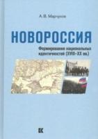 Новороссия. Формирование национальных идентичностей (XVIII-XX век)