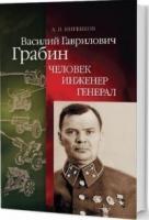 Василий Гаврилович Грабин. Человек
