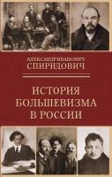 История большевизма в России: от возникновения до захвата власти