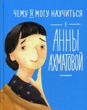Чему я могу научиться у Анны Ахматовой