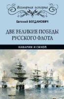 Две великие победы русского флота. Наварин и Синоп