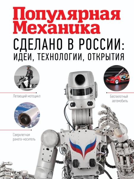 Сделано в России: идеи