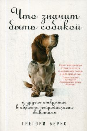 Что значит быть собакай и другие открытия в области нейробиологии животных