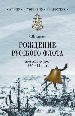 Рождение Русского флота. Азовский период. 1695-1711 год