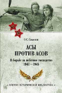 Асы против асов. В борьбе за небесное господство. 1941-1945 год
